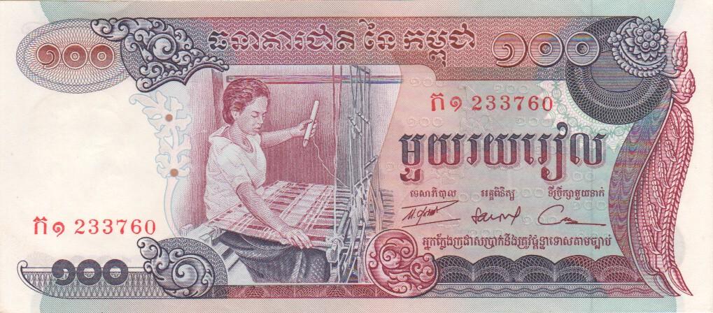 1995 Cambodia UNC 100 Riels P-41a