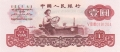 China - Peoples Republic 1 Yuan, 1960