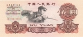 China - Peoples Republic 5 Yuan, 1960