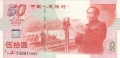 China - Peoples Republic 50 Yuan , 1999