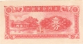 China - Provincial 1 Cent, C.1940