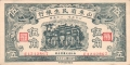 China - Provincial 50 Cents, 1940