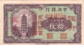 China 10 Coppers, (1928)