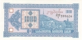 Georgia 1000 Laris, (1993)