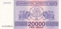 Georgia 20,000 Laris, 1994