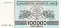 Georgia 100,000 Laris, 1994