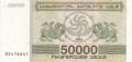 Georgia 50,000 Laris, 1994