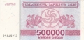 Georgia 500,000 Laris, 1994