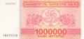 Georgia 1,000,000 Laris, 1994