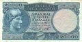 Greece 20,000 Drachmai, 29.12.1949