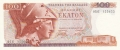 Greece 100 Drachmai,  8.12.1978