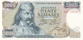 Greece 5000 Drachmai, 23. 3.1984