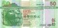 Hong Kong 50 Dollars,  1. 1.2005