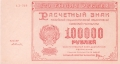 Russia 1 100,000 Roubles, 1921