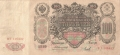 Russia 1 100 Roubles, 1910
