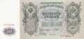 Russia 1 500 Roubles, (1912-1917)