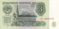 Russia 1 3 Roubles, 1961