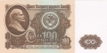 Russia 1 100 Roubles, 1961