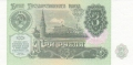 Russia 1 3 Roubles, 1991