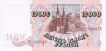 Russia 1 10,000 Roubles, 1992