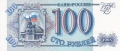 Russia 1 100 Roubles, 1993