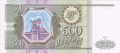 Russia 1 500 Roubles, 1993