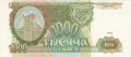 Russia 1 1000 Roubles, 1993