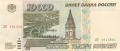 Russia 1 10,000 Roubles, 1995