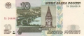 Russia 1 10 Roubles, 2001