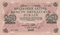 Russia 1 250 Roubles, 1917