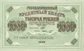 Russia 1 1000 Roubles, (9.3.)1917