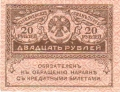 Russia 1 20 Roubles, 1917