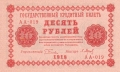 Russia 1 10 Roubles, 1918