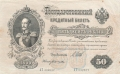 Russia 1 50 Roubles, 1899
