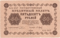 Russia 1 50 Roubles, 1918