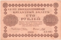 Russia 1 100 Roubles, 1918