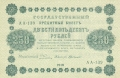 Russia 1 250 Roubles, 1918