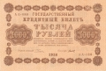 Russia 1 1000 Roubles, 1918