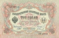 Russia 1 3 Roubles, 1905