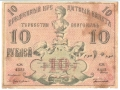 Russia 2 10 Roubles, 1918