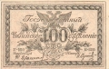 Russia 2 100 Roubles, 1920