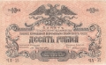 Russia 2 10 Roubles, 1919