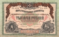 Russia 2 1000 Roubles, 1919