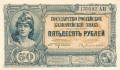 Russia 2 50 Roubles, (1920)