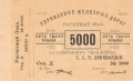 Russia 2 5000 Roubles, (1920)