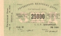 Russia 2 25,000 Roubles, (1920)
