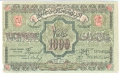 Russia 2 1000 Roubles, 1920