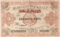 Russia 2 25,000 Roubles, 1921