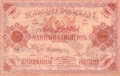 Russia 2 1,000,000 Roubles, 1922