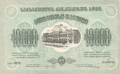 Russia 2 10,000 Roubles, 1922